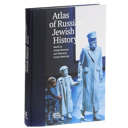 Купить Atlas of Russian Jewish History