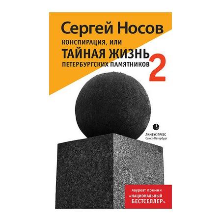 Купить Конспирация, или тайная жизнь петербургских памятников 2