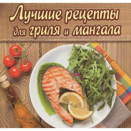 Купить Лучшие рецепты для гриля и мангала