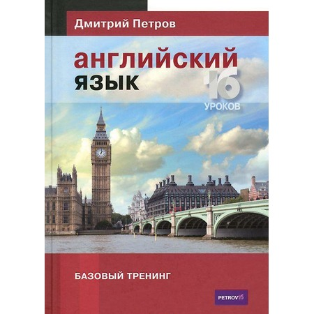 Купить Английский язык. 16 уроков. Базовый тренинг