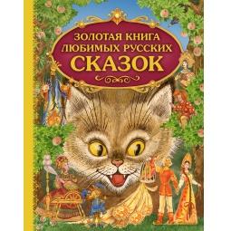 Купить Золотая книга любимых русских сказок