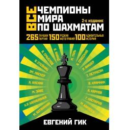 Купить Все чемпионы мира по шахматам. Лучшие партии.