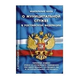 фото Федеральный закон «О муниципальной службе в Российской Федерации»