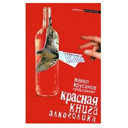 фото Красная книга алкоголика