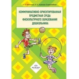 Купить Коммуникативно-ориентированная предметная среда физкультурного образования дошкольника