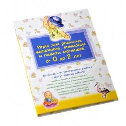 Купить Игры для развития мышления, внимания и памяти малышей от 0 до 2 лет