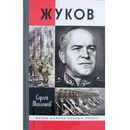 Купить Жуков