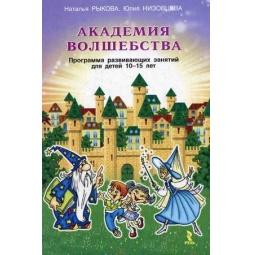 фото Академия волшебства. Программа развивающих занятий для детей 10-15 лет