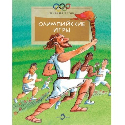 Купить Олимпийские игры