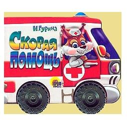 фото Книжка-игрушка Проф-Пресс «Колесики. Скорая помощь»