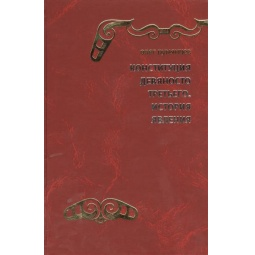 Купить Конституция Девяносто третьего. История явления