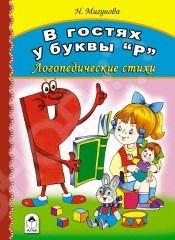 В гостях у буквы РСтихи для малышей<br>Вашему вниманию представлена замечательная книга для малыша В гостях у буквы Р<br>