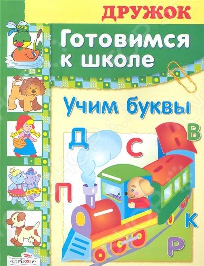 Учим буквы. Готовимся к школеОбучение письму<br>Эта книга предназначена для занятий с детьми 5-6 лет. В ней собраны задания, направленные на изучение ребенком алфавита. При помощи загадок в книге, малыш выучит буквы.<br>