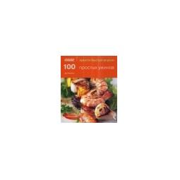 Купить 100 простых ужинов. Просто быстро вкусно