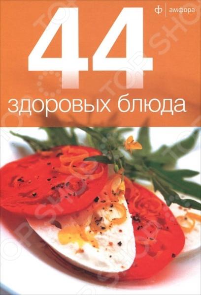 44 здоровых блюдаЗдоровое и раздельное питание<br>Книга содержит рецепты из популярного в Европе журнала BBC Good Food Magazine . С помощью британских кулинаров вы сможете приготовить закуски из овощей и фруктов, низкокалорийные мясные и рыбные блюда, а так же полезные вегетарианские кушанья. Книги серии 44 блюда - это сборники кулинарных рецептов из популярных британских журналов BBC Good Food Magazine и Olive Magazine , предлагающие широкий выбор идей для вкусных блюд на все случаи жизни: Каждая книга содержит несколько разделов - салаты и закуски; основные блюда из мяса, птицы, рыбы; десерты и выпечка. Воспользовавшись этими простыми, но оригинальными рецептами, вы научитесь готовить быстро, без особых денежных затрат, из самых доступных продуктов - и потрясающе вкусно.<br>