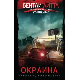 фото Окраина