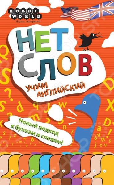 Игра настольная Мир Хобби «Нет слов: Учим английский» Игра настольная Мир Хобби «Нет слов: Учим английский» /