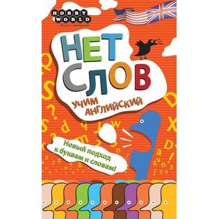 Купить Игра настольная Мир Хобби «Нет слов: Учим английский»