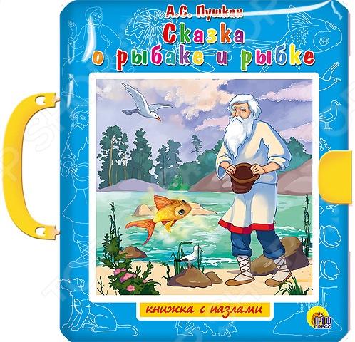 Сказка о рыбаке и рыбкеКнижки-пазлы<br>Книжка с ручкой и замком. На каждом развороте книги - пазл. Для чтения взрослыми детям.<br>
