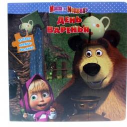 фото Маша и Медведь. День варенья