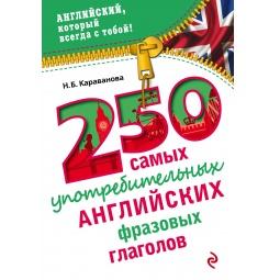 Купить 250 самых употребительных английских фразовых глаголов