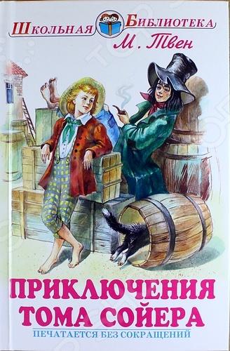 Приключения Тома СойераДетская классическая проза<br>В книге представлено произведение Марка Твена Приключения Тома Сойера . Для среднего школьного возраста.<br>