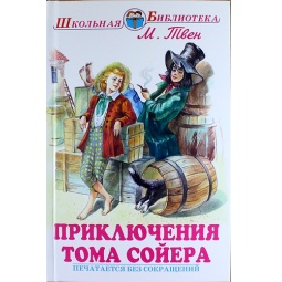 Купить Приключения Тома Сойера