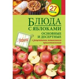 Купить Блюда с яблоками. Основные и десертные