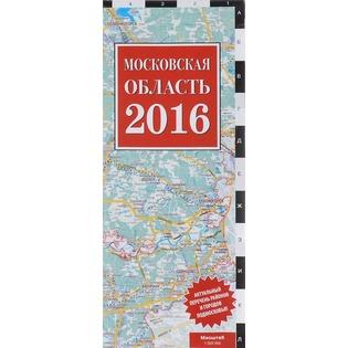 Купить Автомобильная карта Московской области