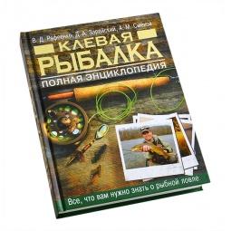 книга ловля карпа леща толстолобика белого амура