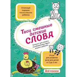 Купить Твои смешные детские слова. Блокнот для записи незабываемых фраз вашего ребенка (бирюзовый)