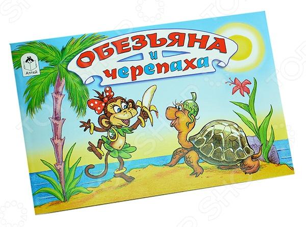 Обезьянка и черепахаКниги по мультфильмам<br>Сказки, веселые стихи и загадки в иллюстрациях художников-мультипликаторов для детей от 3 до 7 лет.<br>