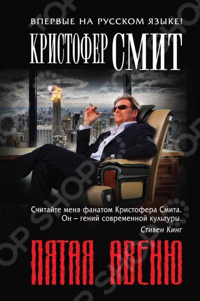 Пятая авеню. Сердце Манхэттена, самая дорогая улица в мире. Здесь обитает бизнес-элита, высшее общество Нью-Йорка. Здесь заключают миллиардные сделки, проводят светские рауты и благотворительные балы, плетут интриги, предают, клевещут, шпионят, убивают. Сегодня у миллиардера Джорджа Редмана праздник: он наконец-то сумел приобрести для своей компании небоскреб на Пятой авеню. Но торжественное открытие омрачает взрыв бомбы, которую кто-то заложил на крыше здания. Редману объявил войну давний враг, твердо решивший разрушить его дело, уничтожить семью и смешать с грязью само его имя. Среди шикарных офисов разворачивается величественная трагедия гибели бизнес-империи...