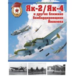 Купить Як-2/Як-4 и другие ближние бомбардировщики Яковлева