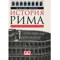 фото История Рима. Метаморфозы вечного города