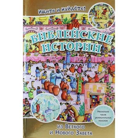 Купить Библейские истории из Ветхого и Нового Завета