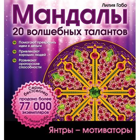 Купить Мандалы волшебных талантов