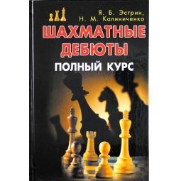 фото Шахматные дебюты. Полный курс