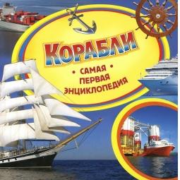 Купить Корабли