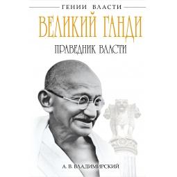 Купить Великий Ганди. Праведник власти