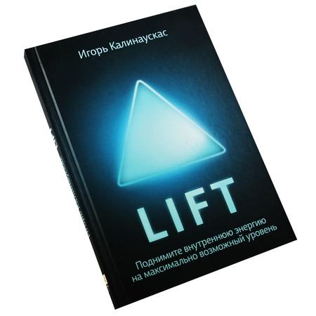 Купить Lift. Поднимите энергию на максимально возможный уровень