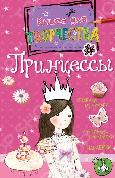 Принцессы (+ наклейки)Тематические альбомы<br>Идеальная книжка для настоящей принцессы. В ней есть всё, что нужно для творческого развития: раскраски, головоломки, настольные игры, наклейки. Мечтай и фантазируй и прекрасный сказочный мир станет для тебя ещё увлекательней!<br>