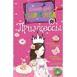 Купить Принцессы (+ наклейки)