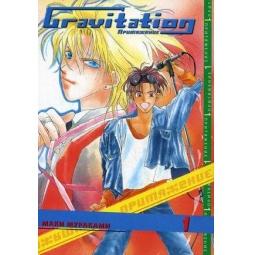 Купить Gravitation. Притяжение. Книга 1