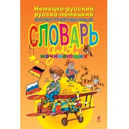 Купить Немецко-русский русско-немецкий иллюстрированный словарь для начинающих