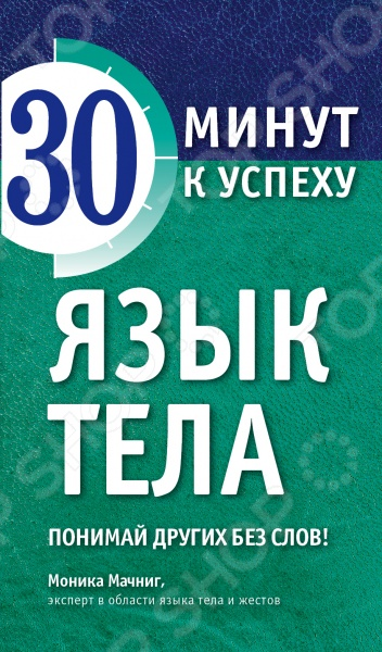 Эксмо 978-5-699-83355-9