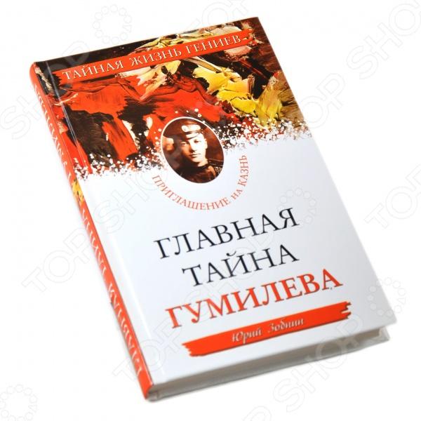Биографии людей искусства и культуры Эксмо 978-5-699-51008-5
