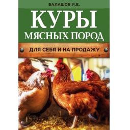 Купить Куры мясных пород