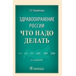 фото Здравоохранение России. Что надо делать