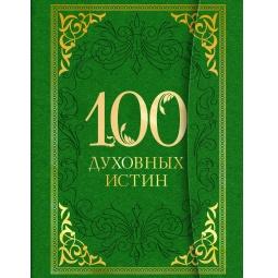 Купить 100 духовных истин